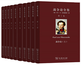 Clausewitz--Collected Works in Chinese